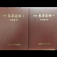 국역 동고유고(東皐遺稿) 상,하 전2권