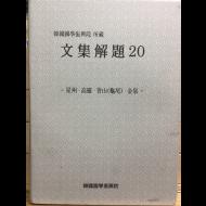 한국국학진흥원 소장 문집해제20 - 성주,고령,선산(구미),김천 -