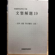 한국국학진흥원 소장 문집해제19 - 성주,고령,선산(구미),김천 -