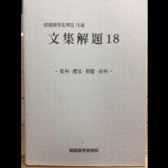 한국국학진흥원 소장 문집해제18 - 영주,예천,문경,상주 -