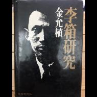 이상연구(李箱硏究)
