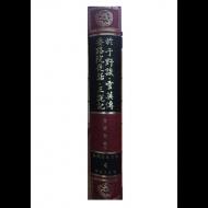 한국고전문학전집 제4권 - 어우야담,운영전,요로원야화,삼설기