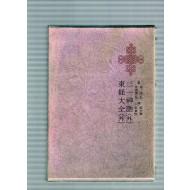 한국명저대전집 제19권 - 삼일신화(외),동경대전(외)