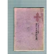 한국명전대전집 제24권 - 역대여류한시문선