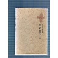 한국명저대전집 제12권 - 열하일기(상)