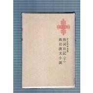 한국명저대전집 제14집 - 열하일기(하),연암한문소설