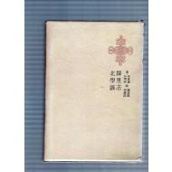한국명저대전집 제4권 - 택리지,북학의