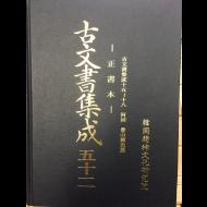 고문서집성52 - 하회 풍산유씨편 정서본