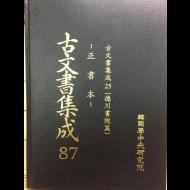 고문서집성87 - 덕천서원편 정서본
