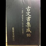 고문서집성93 - 성주 벽진이씨 완석정 종택편