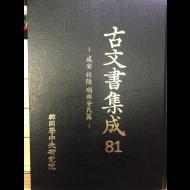 고문서집성81 - 함안 두릉 순흥안씨편