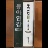 동아연감2003, 별책 한국,외국인명록 총2권
