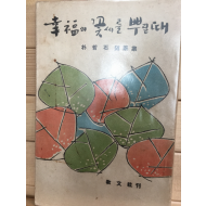 행복의 꽃씨를 뿌릴 때 (박철석 수필집,1968년 초판,상태 최상)