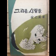 그리운 사람들 (김을한 저,1961년 초판)