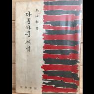 아름다운 새벽 (마해송 산문집,1961년 초판,저자서명본,상태 양호)