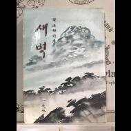새벽-정한모시집,75년초판저자서명본