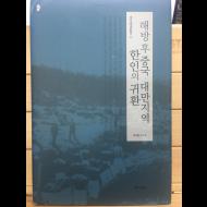 해방후 중국,대만지역 한인의 귀환
