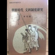 조선시대 문과제도연구