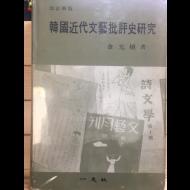 한국근대문예비평사연구