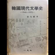 한국현대문학사 1945~1975