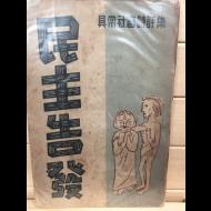 민주고발 (구상사회시평집,1953년 초판)