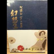 천경자 장정 유근조 제2시집 [幻想曲] 저자서명본