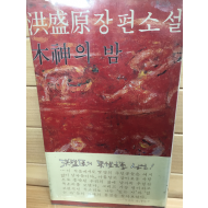 목신의 밤 (홍성원 장편소설)