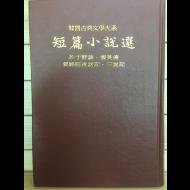 한국고전문학대계 제13권 단편소설선