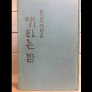 애타는 밤 (학농시조집,초판,저자서명본)