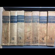 대백과사전(1~7권) 총7권