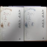 오세영시전집1,2 전2권