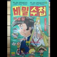 주니어 코믹씨리즈1 비밀수첩 제2집