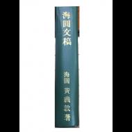 해원문고(海圓文稿)