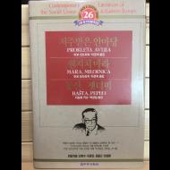 소련,동구현대문학전집26 - 저주받은 안마당, 현지처 마라, 동산, 잿더미