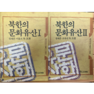 북한의 문화유산1,2 총2권