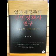 일본제국주의 구빈정책사연구 - 조선인 보호,구제를 중심으로