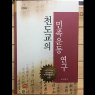 천도교의 민족운동 연구