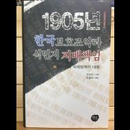 1905년 한국보호조약과 식민지 지배책임 - 역사학과 국제법학의 대화