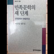 민족문학의 새 단계(백낙청 평론집)