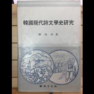 한국현대시문학사연구
