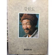 한국의 발견 - 강원도