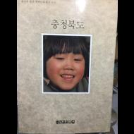 한국의 발견 - 충청북도