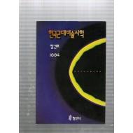 한국근대미술사학 창간호(1994년11월호)