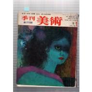 계간 미술 창간호(1976년 겨울호)