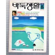 바둑생활 창간호(1989년8월호)