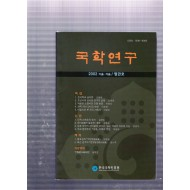 국학연구 창간호(2002년 가을,겨울)