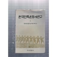 한국민족운동사연구 제1집
