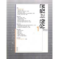 본질과 현상 창간호(2005년 가을호)