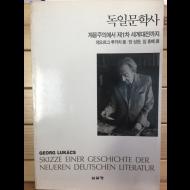 독일문학사 - 계몽주이ㅡ에서 제1차 세계대전까지