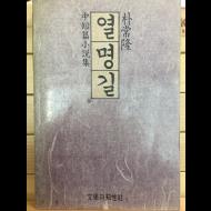 열명길 (박상륭 중단편소설집)